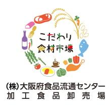 大阪・茨木こだわり食材市場(大阪府食品流通センター 加工食品卸売場)